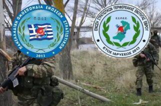 Η Ένωση Στρατιωτικών Έβρου διαμαρτύρεται για καταστρατήγηση του ωραρίου στις μονάδες του νομού!!!