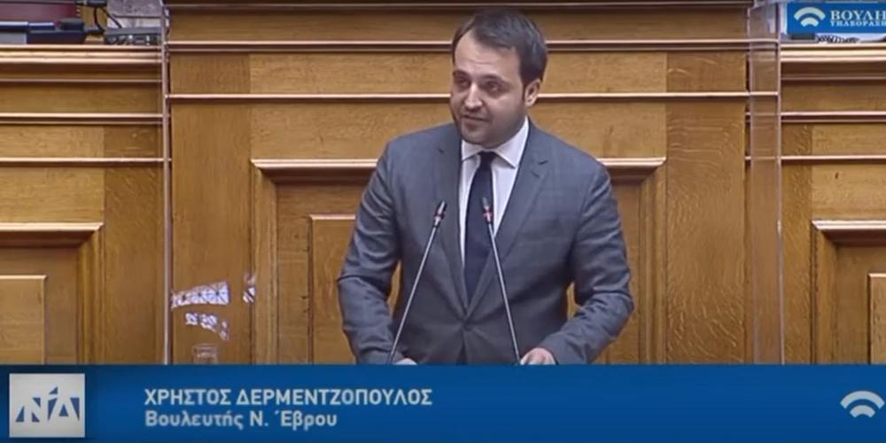 """Δερμεντζόπουλος στη Βουλή: Να παραμείνουν οι αποσπασμένοι Εβρίτες αστυνομικοί του προγράμματος """"ΑΣΠΙΔΑ"""""""