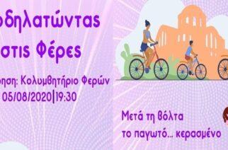 Δήμος Αλεξανδρούπολης: Αυτή την Τετάρτη ποδηλατούμε στις Φέρες και κερνάμε παγωτό