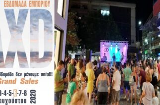 """Αλεξανδρούπολη: Ανοιχτά ως τα μεσάνυχτα τα καταστήματα αύριο Πέμπτη, λόγω της """"Εβδομάδας Εμπορίου"""""""