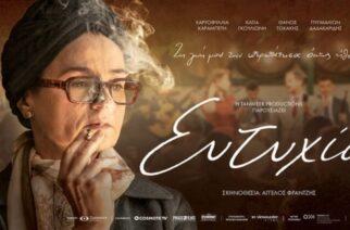 """Αλεξανδρούπολη: Προβολή της ταινίας """"ΕΥΤΥΧΙΑ"""" με πρωταγωνίστρια την Εβρίτισσα Καρυοφυλλιά Καραμπέτη"""