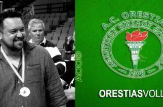 Ορεστιάδα: Σήμερα το τελευταίο αντίο στον Βασίλη Γκιζάνη – Συλλυπητήριες ανακοινώσεις συλλόγων