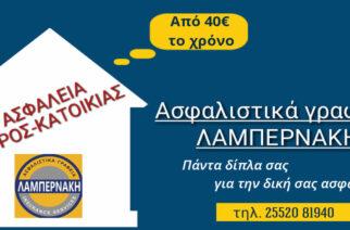 Στα ασφαλιστικά γραφεία Λαμπερνακη τώρα ασφάλεια πυρός-κατοικίας από 40€ το χρόνο