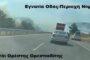 Αλεξανδρούπολη: Πυρκαγιά στην Εγνατία Οδό από αυτοκίνητο με τρεις επιβάτες που… λαμπάδιασε