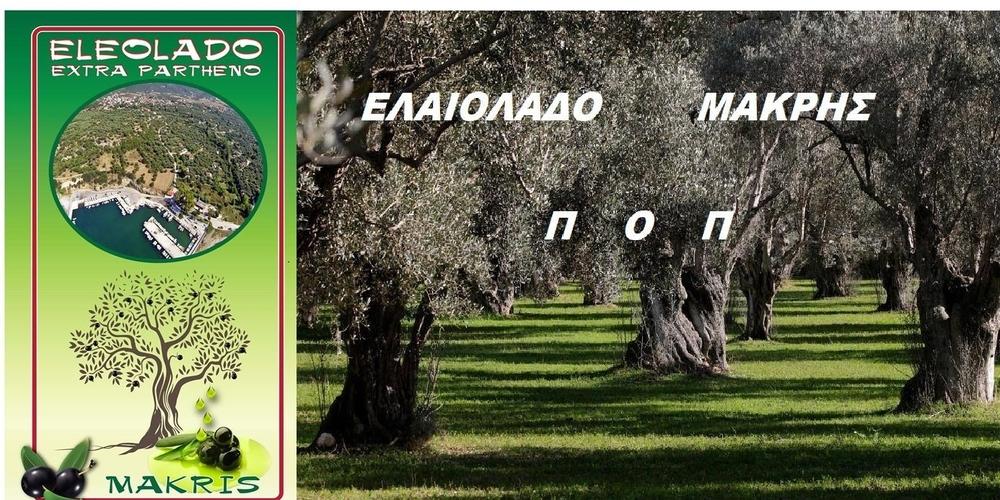 Το Ελαιόλαδο Μάκρης καταχωρήθηκε ως ΠΟΠ απ' την Ευρωπαϊκή Ένωση