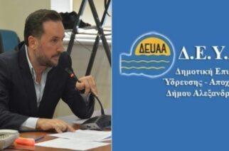 ΔΕΥΑ Αλεξανδρούπολης: Αίτημα για την πρόσληψη 44 ατόμων