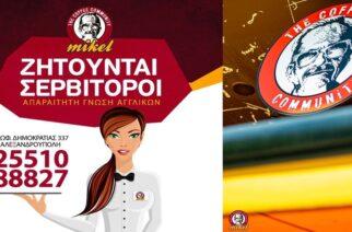 Mikel Coffee Αλεξανδρούπολης: Ζητούνται σερβιτόροι και σερβιτόρες