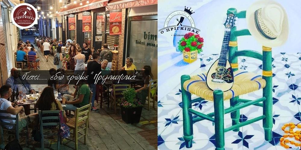 """Αλεξανδρούπολη: Ψητοπωλείον """"Ο Πρίγκιπας"""" – Τρως και διασκεδάζεις """"πριγκιπικά"""""""