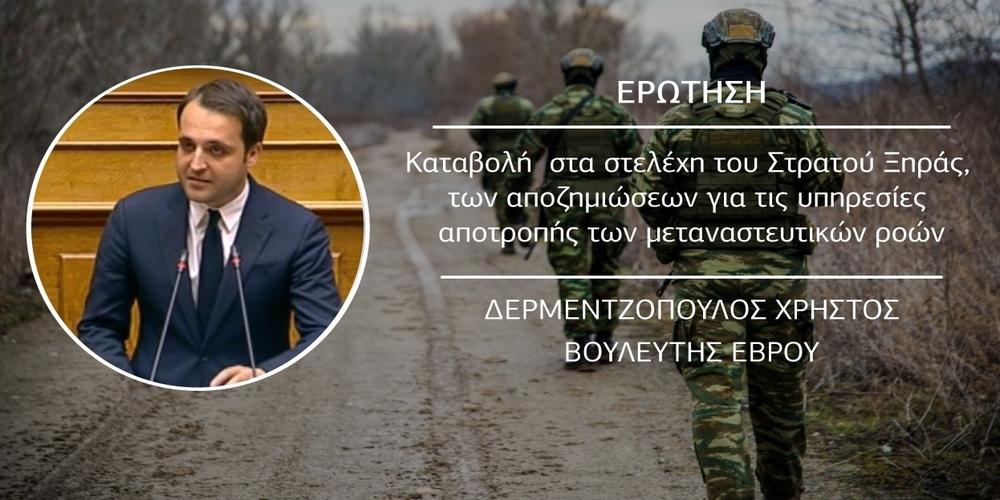 Παναγιωτόπουλος: Τι απάντησε για την καταβολή αποζημιώσεων στους στρατιωτικούς, σε Ερώτηση του Χ.Δερμεντζόπουλου
