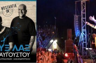 Αλεξανδρούπολη: Ο δήμος ανέβαλλε συναυλίες, τα μαγαζιά κλείνουν στις 12, αλλά οι Πυξ Λαξ δίνουν συναυλία!!!