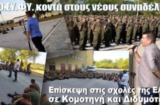 Αντιπροσωπεία της ΠΟΣΥΦΥ επισκέφθηκε στις Σχολές της Αστυνομίας Διδυμοτείχου και Κομοτηνής τους νέους Συνοριοφύλακες