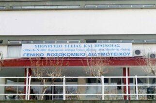 Νοσοκομείο Διδυμοτείχου: Αρνητικά ευτυχώς όλα τα τεστ κορονοϊού γιατρών και νοσηλευτών
