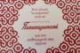 Π.Γ.Νοσοκομείο Αλεξανδρούπολης: Ευχαριστήρια ανακοίνωση για την… γλυκιά προσφορά στους εργαζόμενους
