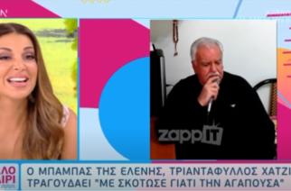 ΒΙΝΤΕΟ: Συγκίνηση και κλάματα στην εκπομπή, όταν τραγούδησε ο πατέρας της Εβρίτισσας τραγουδίστριας Ελένης Χατζίδου