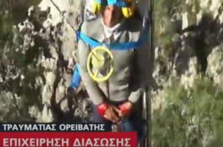Σαμοθράκη-ΒΙΝΤΕΟ: Η διάσωση του Ισπανού ορειβάτη με ελικόπτερο – Εικόνες που κόβουν την ανάσα