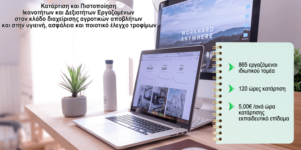 Αλεξανδρούπολη: Παρουσίαση προγράμματος κατάρτισης και πιστοποίησης εργαζομένων από το Γεωτεχνικό Επιμελητήριο Ελλάδας