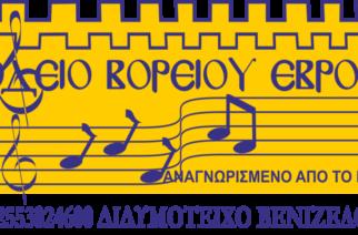 Διδυμότειχο: Το ΩΔΕΙΟ ΒΟΡΕΙΟΥ ΕΒΡΟΥ Καρπίδα σας περιμένει και φέτος για αξιόπιστες, αναγνωρισμένες μουσικές σπουδές