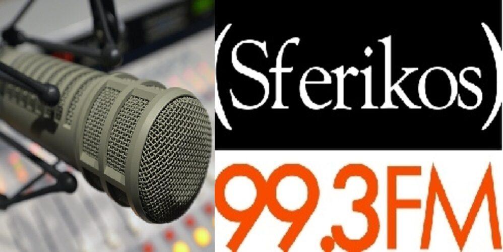 """Αλεξανδρούπολη: Ορκωτός λογιστής αποφασίστηκε να ελέγξει τα οικονομικά του Δημοτικού Ραδιοφώνου """"Sferikos"""""""