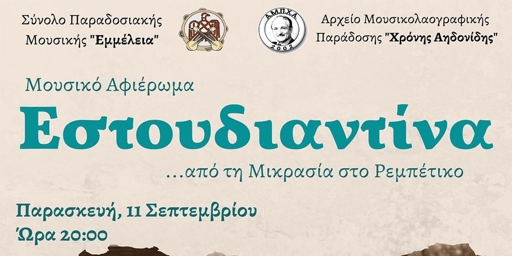 """Αλεξανδρούπολη: Εκδήλωση του Αρχείου Μουσικολαογραφικής Παράδοσης """"Χρόνης Αηδονίδης"""" και του Συνόλου Παραδοσιακής Μουσικής """"Εμέλλεια"""""""