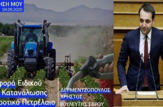 Δερμεντζόπουλος: Ερώτηση σε Σταϊκούρα, Βορίδη για επαναφορά Ειδικού Φόρου Κατανάλωσης στο αγροτικό πετρέλαιο