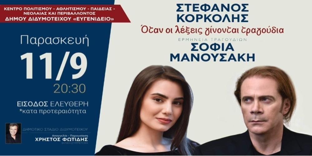 Διδυμότειχο: Συναυλία με τον Στέφανο Κορκολή και τη Σοφία Μανουσάκη αύριο Πέμπτη