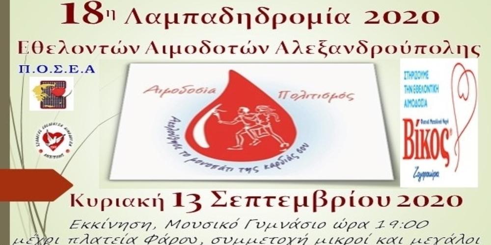 Η 18η Λαμπαδηδρομία Εθελοντών Αιμοδοτών έρχεται στην Αλεξανδρούπολη