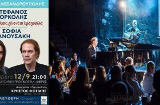 Φέρες: «Όταν οι λέξεις γίνονται τραγούδια»-Συναυλία του Στέφανου Κορκολή στο ανοιχτό θέατρο Γκοτζιά