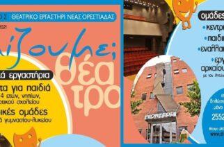Κάλεσμα συμμετοχής στο Θεατρικό Εργαστήρι Ορεστιάδας ΔΙΟΝΥΣΟΣ για τη νέα σεζόν