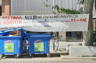 Αλεξανδρούπολη: Το ΚΚΕ συνεχίζει παρά την απαγόρευση, την ανάρτηση πανό για το Φεστιβάλ του