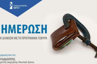 Ενημερωτική Διαδικτυακή Ημερίδα για το Πρόγραμμα «ΓΕΦΥΡΑ», απ' το Επιμελητήριο Έβρου