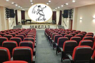 Ορεστιάδα: Μαθήματα και στο αμφιθέατρο του Πολύκεντρου θα κάνουν οι φοιτητές του ΔΠΘ λόγω κορονοϊού