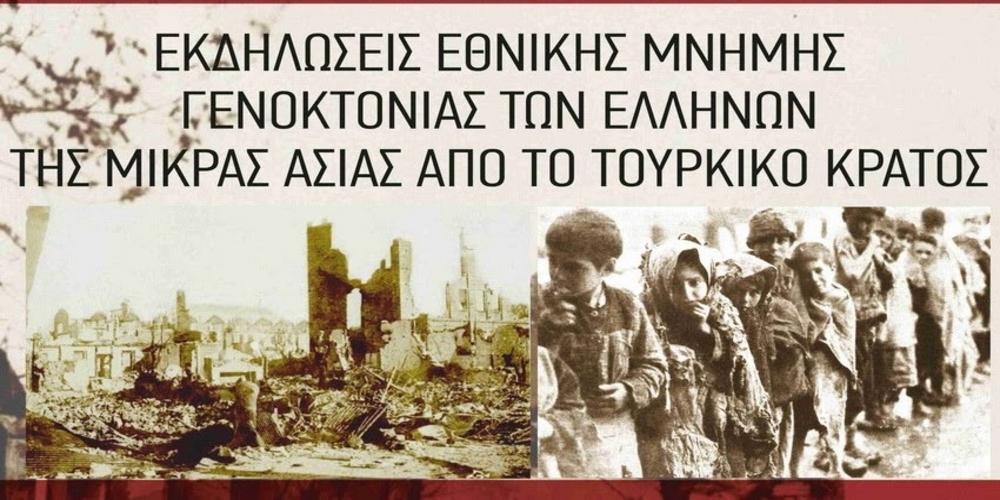 Έβρος: Οι εκδηλώσεις μνήμης της γενοκτονίας των Ελλήνων της Μικράς Ασίας