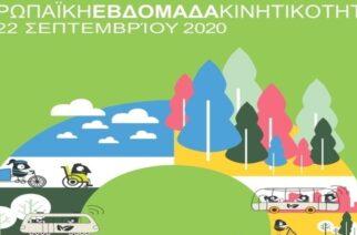 Διαγωνισμός φωτογραφίας στο πλαίσιο της Ευρωπαϊκής Εβδομάδας Κινητικότητας 2020  απ' τον δήμο Αλεξανδρούπολης