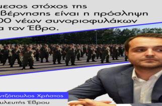 """Δερμεντζόπουλος: """"Χαιρετίζουμε την κυβερνητική εξαγγελία Χρυσοχοϊδη για νέες προσλήψεις 800 συνοριοφυλάκων στον Έβρο"""""""