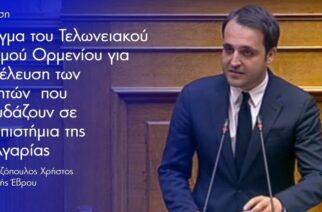 Δερμεντζόπουλος: Να ανοίξει ο συνοριακός σταθμός Ορμενίου, για τους Έλληνες φοιτητές που σπουδάζουν στη Βουλγαρία