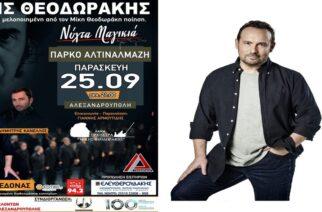 Αλεξανδρούπολη: Αφιέρωμα στα 95 χρόνια του Μίκη Θεοδωράκη με συναυλία Κώστα Μακεδόνα