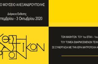 Αλεξανδρούπολη: Έκθεση Εικαστικών Έργων των μαθητών του 1ου ΕΠΑΛ – 1ου ΕΚ
