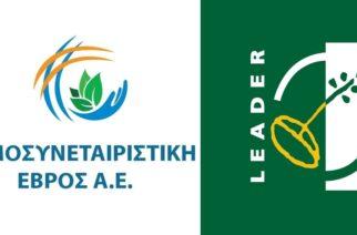 Παράταση υποβολής προτάσεων και αύξηση ποσού στο πρόγραμμα LEADER «Αλιεία & Θάλασσα 2014 -2020»