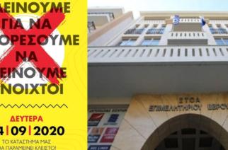 Αλεξανδρούπολη: Στηρίζει την σημερινή απεργία των καταστημάτων καφέ-εστίασης το Επιμελητήριο Έβρου