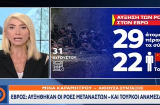 Έβρος: Πέρασαν 51 Τούρκοι τα σύνορα σε 48 ώρες – Πλήρης επιβεβαίωση του ρεπορτάζ μας