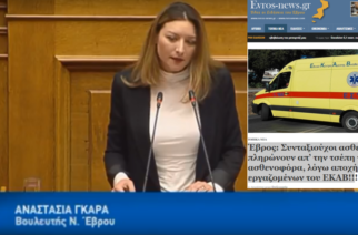 Γκαρά: Στη Βουλή έφερε το ΑΠΟΚΑΛΥΠΤΙΚΟ ρεπορτάζ μας, για πληρωμή ασθενοφόρων απ' την τσέπη ηλικιωμένων!!!