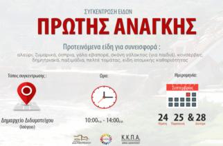 Δήμος Διδυμοτείχου: Συγκέντρωση ειδών πρώτης ανάγκης για τους πληγέντες της Καρδίτσας