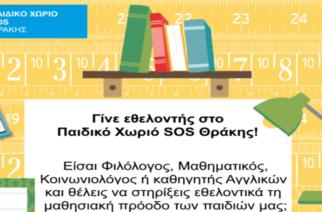 Το παιδικό χωριό SOS αναζητεί εθελοντές εκπαιδευτικούς για να διδάξουν