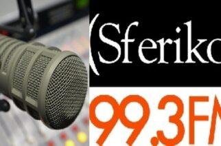 """Αλεξανδρούπολη: Ανατέθηκε σε ορκωτό λογιστή ο οικονομικός έλεγχος 2015-2019 του Δημοτικού Ραδιοφώνου """"SFERIKOS"""""""