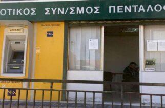 """Αυτόνομη Κίνηση Πολιτών: """" Να ανακαλέσει η Τράπεζα Πειραιώς το κλείσιμο του ΑΤΜ Πενταλόφου"""""""