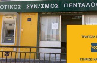 Τράπεζα Πειραιώς: Ξηλώνει το ΑΤΜ στον Πεντάλοφο, κλείνει υποκαταστήματα, αλλά… διαφημίζει στήριξη των αγροτών
