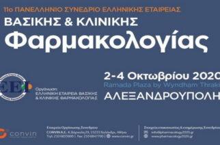 To 11ο Πανελλήνιο Συνέδριο Ελληνικής Εταιρείας Βασικής & Κλινικής Φαρμακολογίας 2– 8 Οκτωβρίου στην Αλεξανδρούπολη