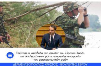 Δερμεντζόπουλος: Με ικανοποίηση πληροφορήθηκα ότι καταβάλλονται στους στρατιωτικούς οι αποζημιώσεις για υπηρεσίες αποτροπής μεταναστευτικών ροών