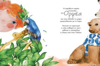 «Η παράξενη παρέα του Ορφέα»: Βιβλιοπρόταση για την Παγκόσμια Ημέρα των Ζώων