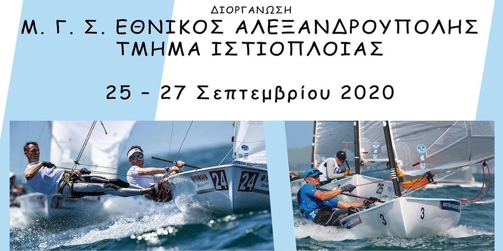 """Ακυρώθηκε ο 1ος αγώνας Ιστιοπλοΐας """"470 Hellenic Masters Cup 2020"""" του Εθνικού Αλεξανδρούπολης, με επέμβαση Λιμεναρχείου"""